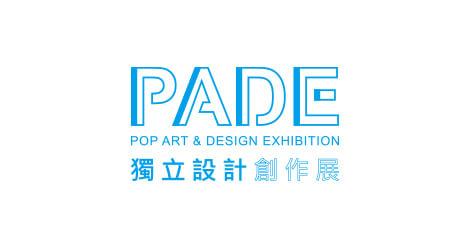 2019 PADE 獨立設計創作展